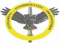 Συντηρητική Εκπαίδευση στην  Αστυνομική Αυτοάμυνα - Αυτοπροστασία και Οπλοτεχνική